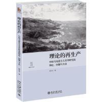 理论的再生产:中国马克思主义美学研究的理论、问题与方法段吉方