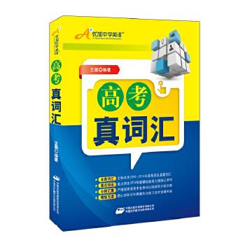 高考真词汇--新航道英语学习丛书高考必备词汇书