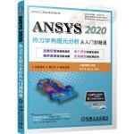 ANSYS 2020热力学有限元分析 从入门到精通