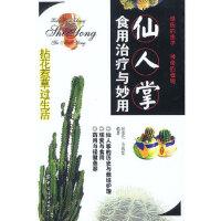 【二手旧书九成新】仙人掌食用与妙用 张县伦,马逸空著 9787506425575 中国纺织出版社
