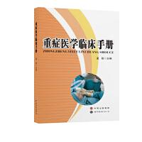 重症医学临床手册