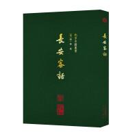 北京古籍丛书-长安客话