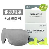 意构眼罩耳塞睡觉套装 防噪音隔音睡眠耳塞+遮光睡眠眼罩 2合1(Ideaplugs款耳塞2对+隐形鼻翼款眼罩浅灰色1个