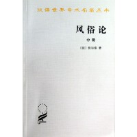 风俗论(中)/汉译世界学术名著丛书