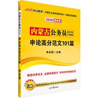 中公内蒙古公务员考试用书2016申论高分范文101篇内蒙古公务员录用考试专用教材版
