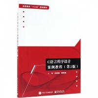 C语言程序设计案例教程(第2版高等教育十三五规划教材)