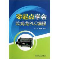 【二手旧书9成新】零起点学会欧姆龙PLC编程9787512348493