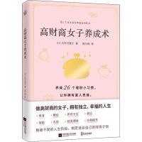 高财商女子养成术 江苏凤凰文艺出版社