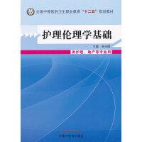 """护理伦理学基础--中等医药卫生职业教育""""十二五""""规划教材"""