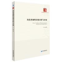 灰色多属性决策分析和应用(经济管理学术文库�q管理类)