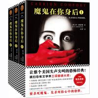 魔鬼在你身后(套装全3册)(让整个美国失声尖叫的恐怖经典!)