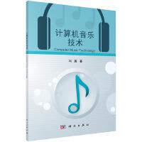 计算机音乐技术