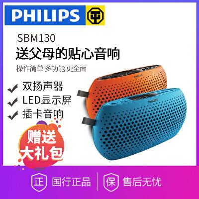 飞利浦Philips  SBM130 便携式户外迷你音响 收音机 插卡小音箱 户外收音机双喇叭音质好 可插U盘 可插TF卡 收音机