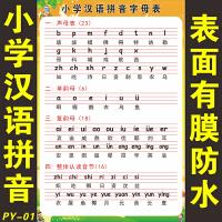 小学汉语拼音声母韵母拼读全表挂图儿童字母表整体认读音节表海报