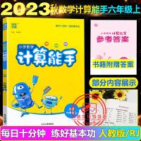 小学数学计算能手六年级上册数学人教版2021秋