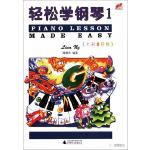 正版促销 轻松学钢琴1 全彩色七彩音符版 PIANO LESSON MADE EASY