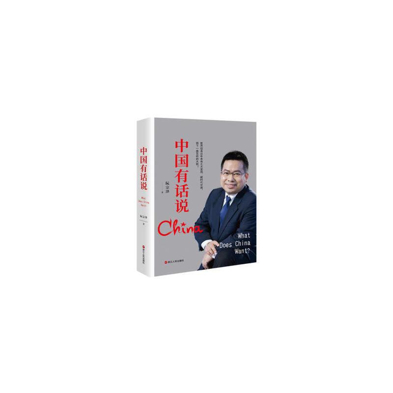 [包发票]中国有话说 9787213092701 阮宗泽 浙江人民出版社党员学习图书正版现货
