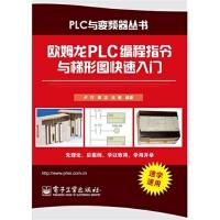 【旧书二手书九成新】欧姆龙PLC编程指令与梯形图快速入门,卢巧,黄志 等编著,电子工业出版社