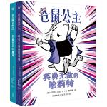 仓鼠公主套系(全2册)(奇想国当代精选)