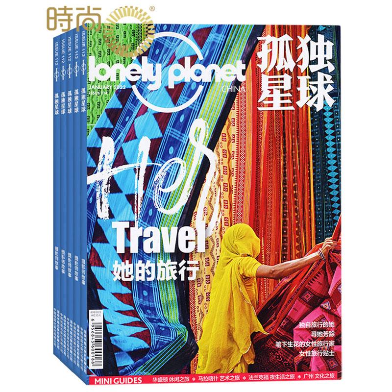 包邮孤独星球杂志Lonely planet 地理旅游期刊2019年全年杂志订阅新刊预订1年共12期3月起订