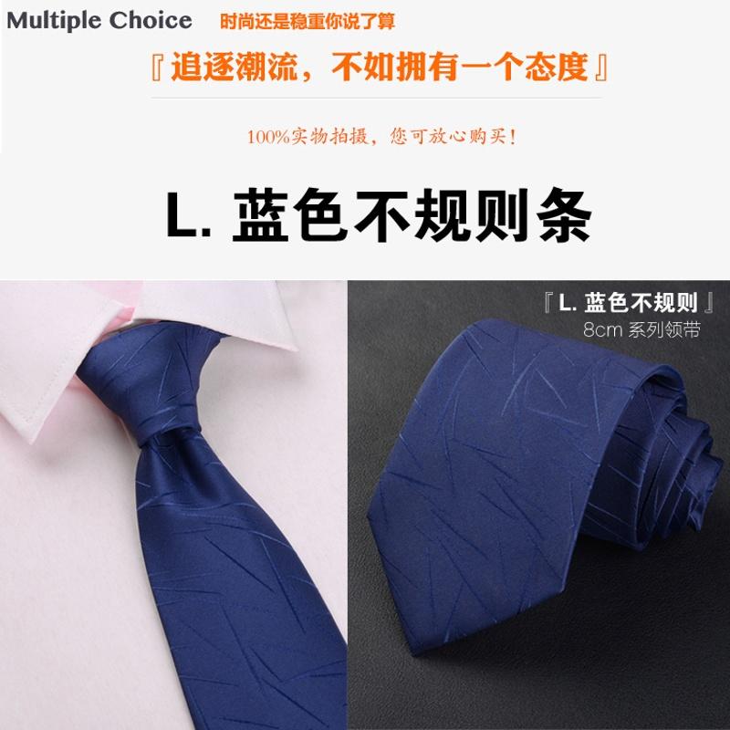 男士商务正装领带 结婚新郎领带8cm黑色红色蓝色领带 蓝色 L宽版蓝不规则 发货周期:一般在付款后2-90天左右发货,具体发货时间请以与客服协商的时间为准