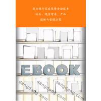 商业银行家庭保障金融服务体系:现实需求、产品创新与管理方案(电子书)