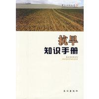 抗旱知识手册
