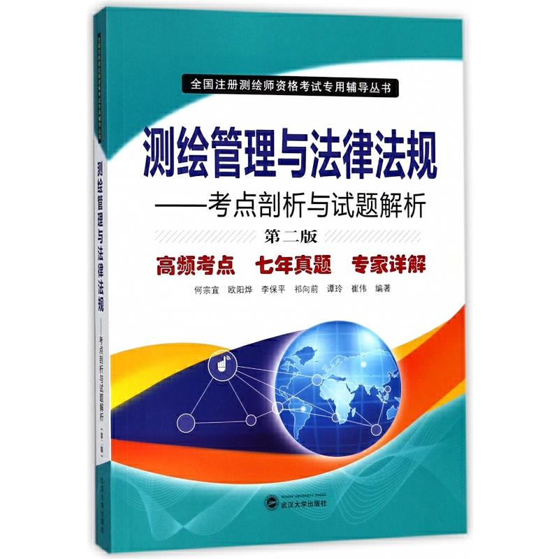 测绘管理与法律法规--考点剖析与试题解析(第2版)/全国注册测绘师资格考试专用辅导丛书