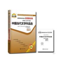 【正版】2019年4月真题 自考通试卷 00531 中国当代文学作品选