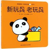 新玩具老玩具/熊猫圆宝中国宝宝的一本书