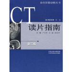 CT读片指南(第二版)