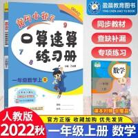 黄冈小状元口算速算一年级上册数学 2019秋人教版