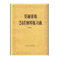 【二手书旧书9成新n】莫谢莱斯24首钢琴练习曲:作品70,[德] 莫谢莱斯,人民音乐出版社9787103036563