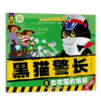 会吃猫的娘舅-黑猫警长-5(货号:A9) 9787534485466 江苏凤凰美术出版社 余非鱼