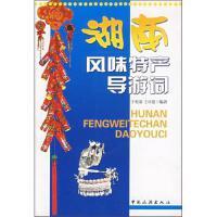 【二手旧书9成新】湖南风味特产导游词9787503228735