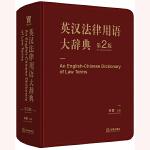 英汉法律用语大辞典(第2版)