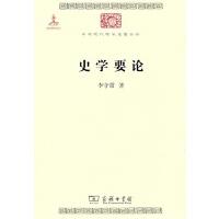 史学要论/中华现代学术名著丛书