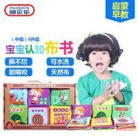 猫贝乐撕不烂布书婴儿宝宝 1-3岁早教益智玩具立体小布书6-12个月