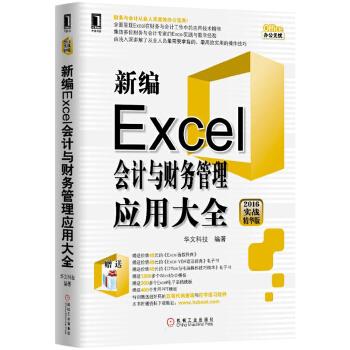 新编Excel会计与财务管理应用大全(pdf+txt+epub+azw3+mobi电子书在线阅读下载)