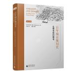 百年城市规划史:让都市回归都市 Urbanity & Density in 20thCentury Urban Des