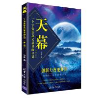 天幕――一个宇宙信息记录员的日记(第二版)