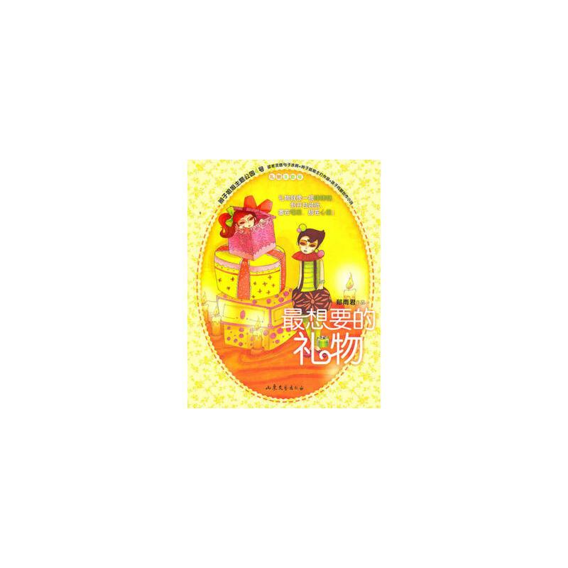 辫子姐姐 主题公园4号 黄冈作文 儿童绘本 世界名著 名人传记 进店图片