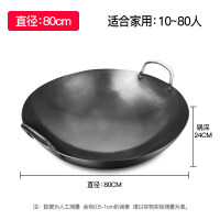 双耳铁锅商用大铁锅老式传统圆底不粘锅双耳炒锅家用熟铁 双耳铁锅80CM 1.5mm厚
