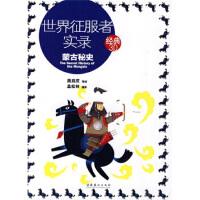 世界征服者实录:蒙古秘史