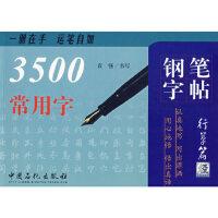 3500常用字钢笔字帖(行草篇)