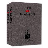 丰子恺插图鲁迅小说全集