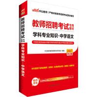中公2017教师招聘考试专用教材学科专业知识中学语文
