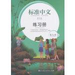 标准中文修订版 第九册B 练习册