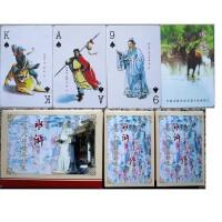 水浒扑克,水浒108将人物扑克 古典名著扑克(上下集)