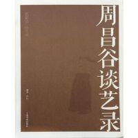 【二手旧书9成新】【正版现货】名家馆 谈艺录 周昌谷谈艺录 卢�� 上海书画出版社